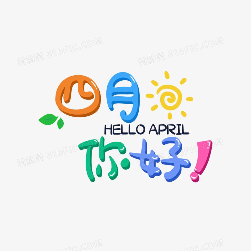 四月你好卡通艺术字