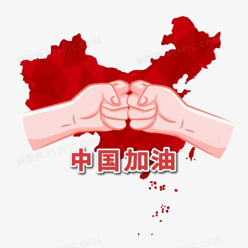 疫情之手绘正能量手势和中国地图剪影