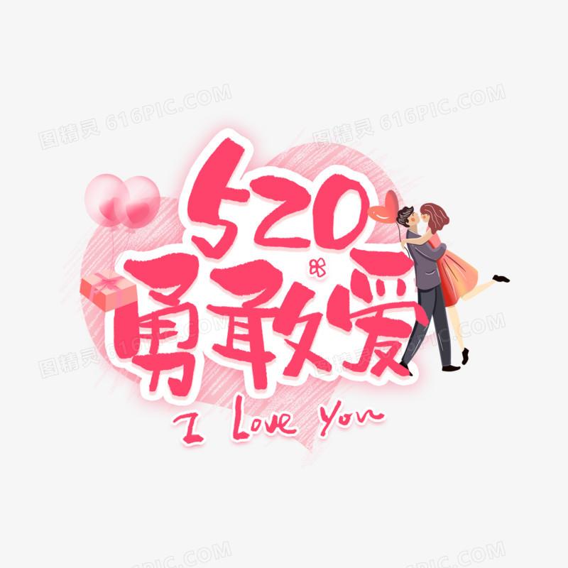 520勇敢爱艺术字