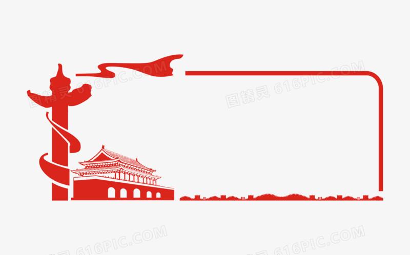 红色党政风党建天安门华表边框
