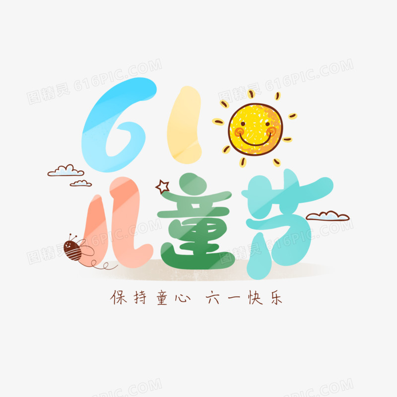 六一儿童节卡通彩色艺术字