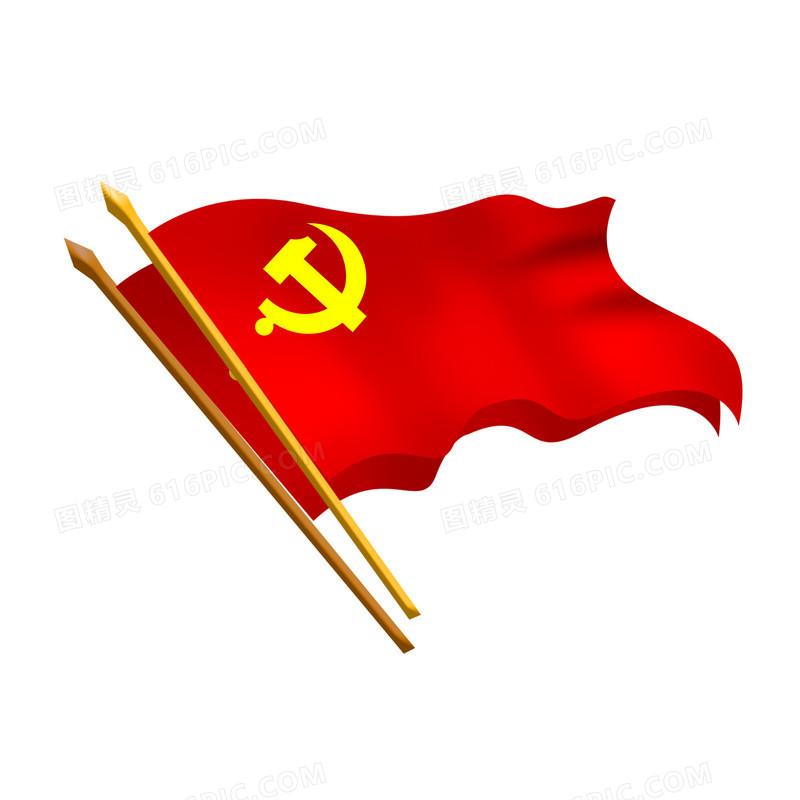 党旗党政中国风红色旗帜元素