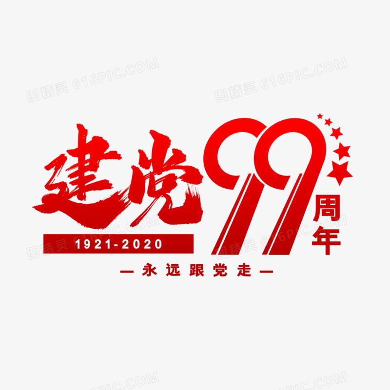 建党99周年建党节艺术字