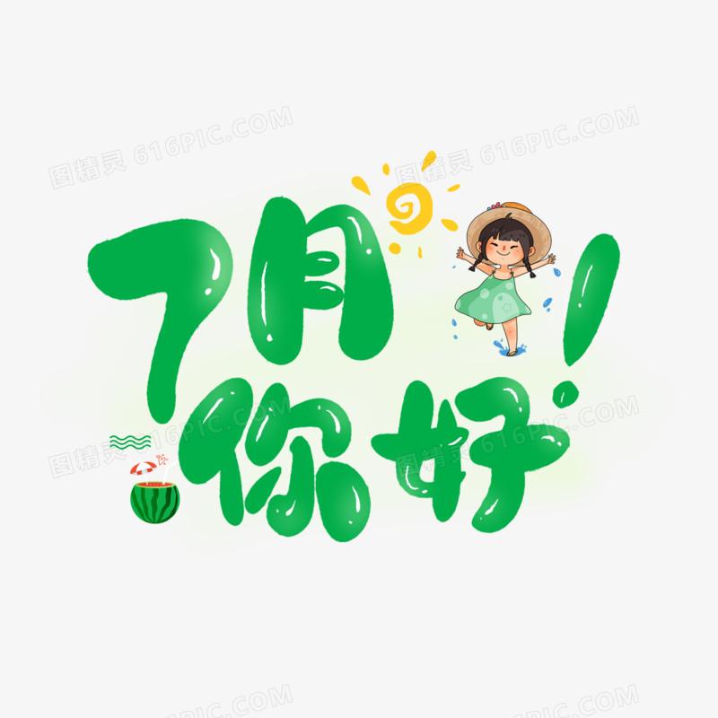 7月你好绿色卡通艺术字