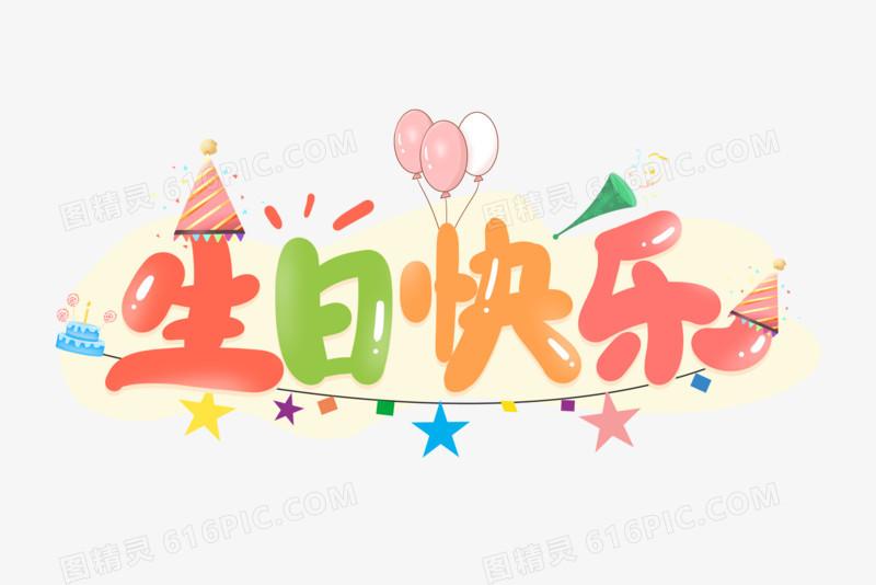 生日快乐卡通字
