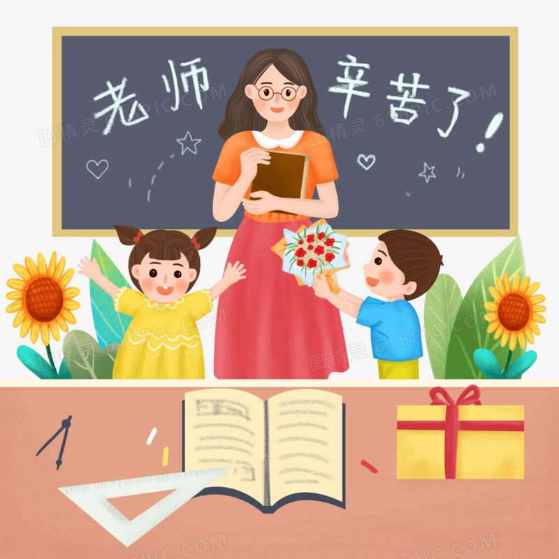 手绘卡通教师节快乐插画免抠素材