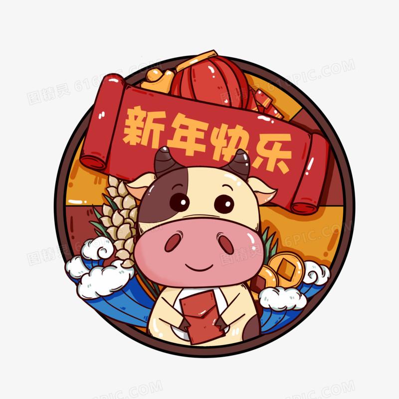 卡通可爱牛年形象图案新年快乐元素