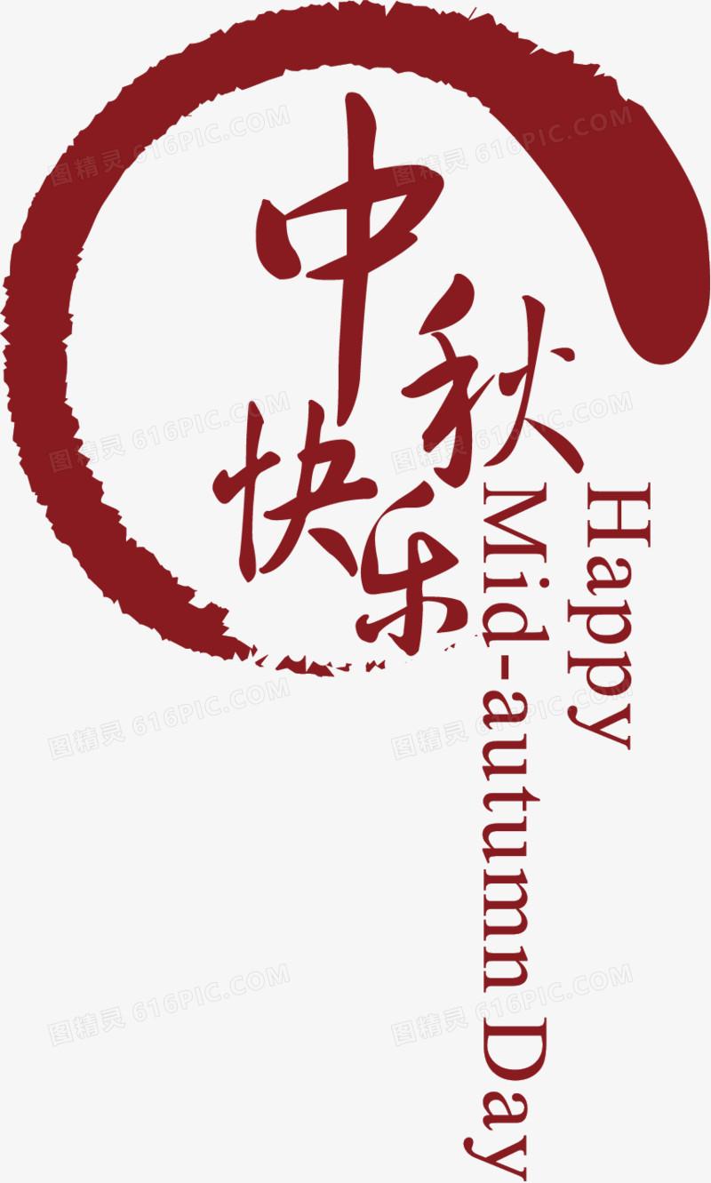 中秋节字体设计素材