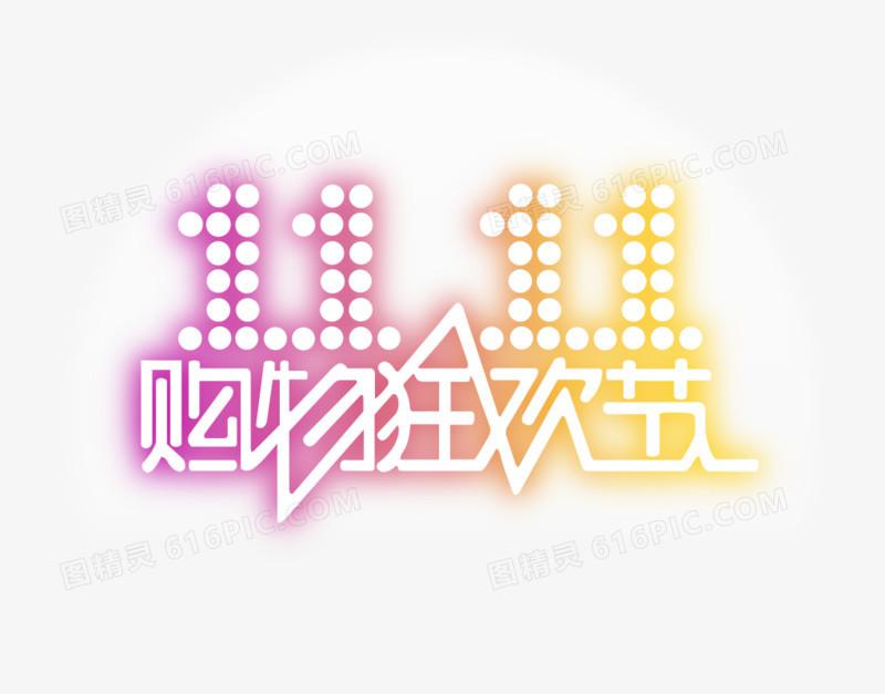 双十一促销标签图标LOGO素材