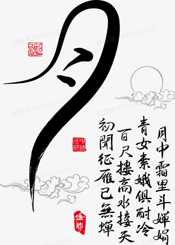 中秋节书法艺术字中秋月