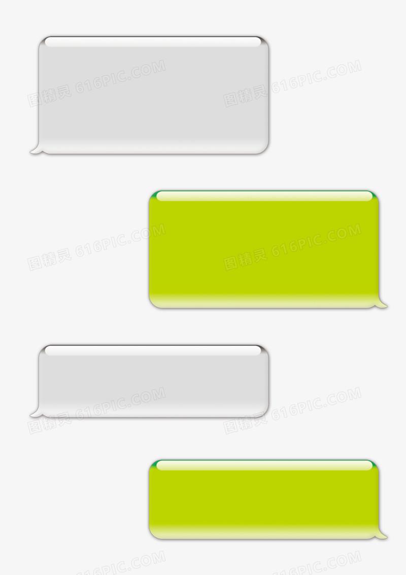 微信对话框图片免费下载_高清png素材_图精灵