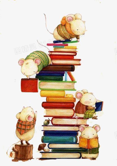 看书的小老鼠