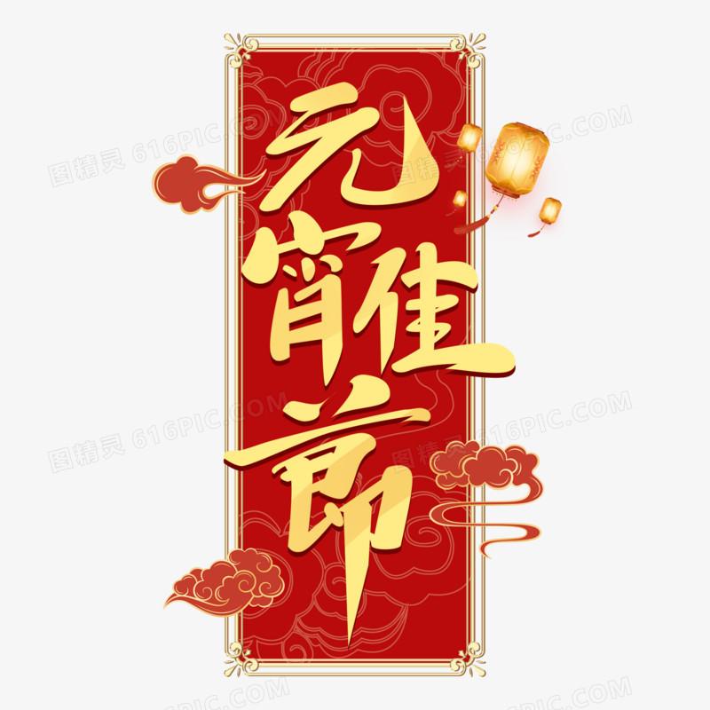 元宵佳节金色书法艺术字