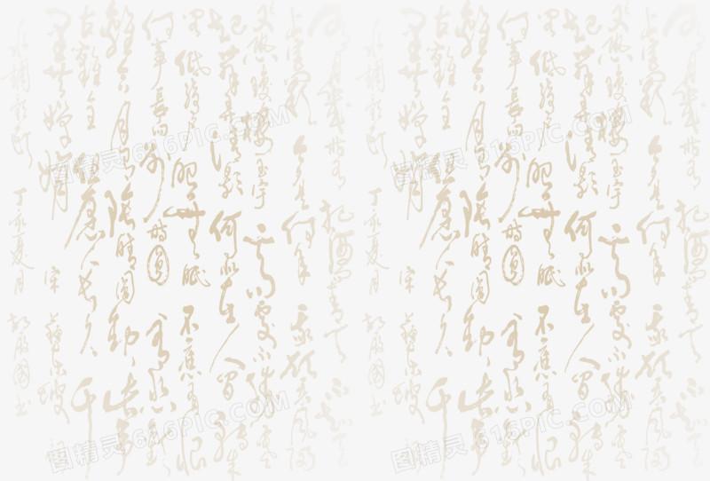 诗词古文背景图片免费下载_高清png素材_图精灵