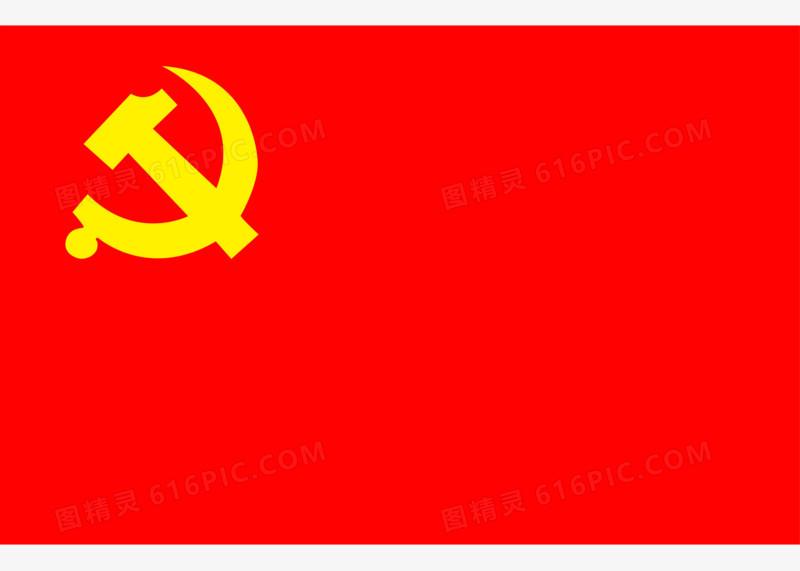 党徽图片下载_党旗图片免费下载_PNG素材_编号1m9irm2lv_图精灵