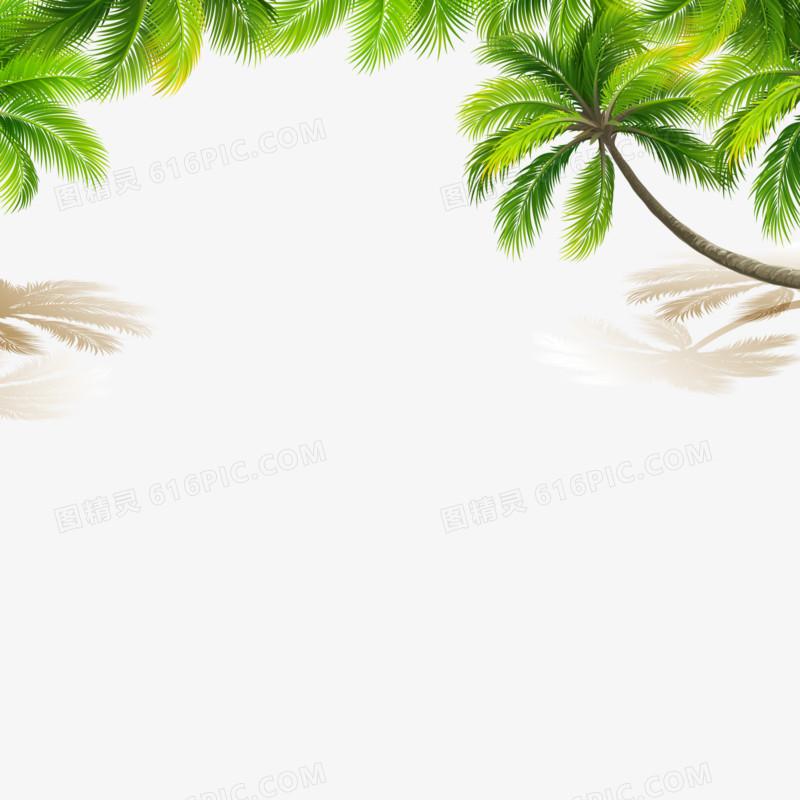 椰子树素材免费下载_大气PNG精灵_图世界图片高清读书日海报设计图片
