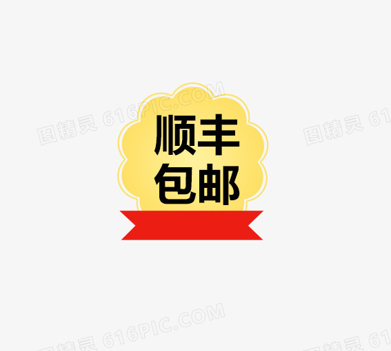 顺丰包邮图片免费下载_高清png素材_图精灵