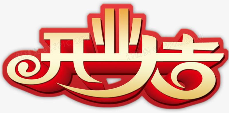 开业大吉艺术字免费下载