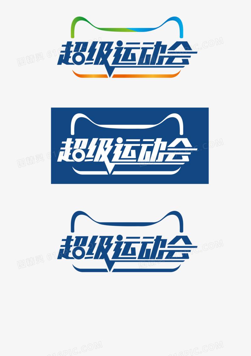 天猫超级运动会图片免费下载_高清png素材_图精灵
