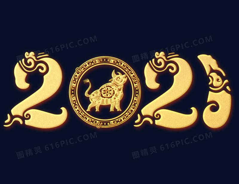 金色牛年2021年立体浮雕艺术字