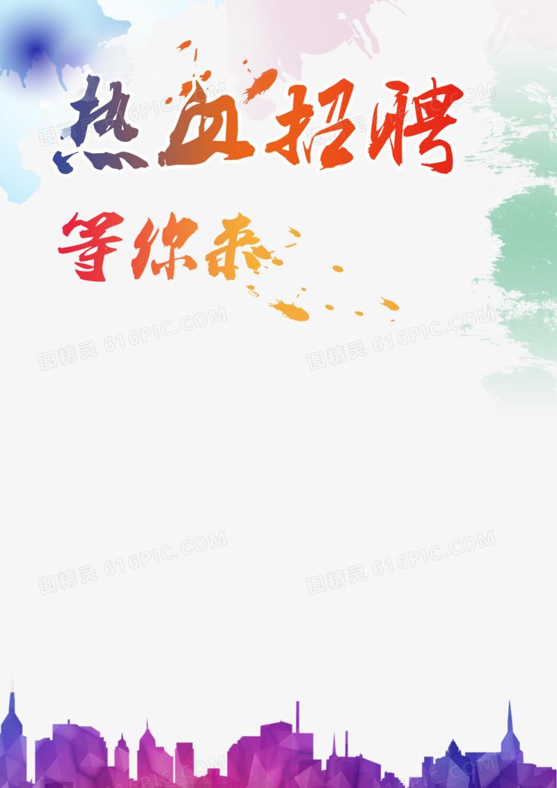 招聘海报墨迹飞溅背景图片免费下载_高清png素材_图