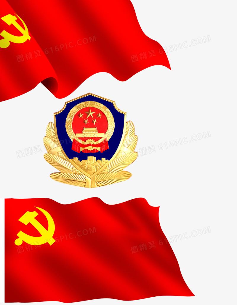 党徽和党旗