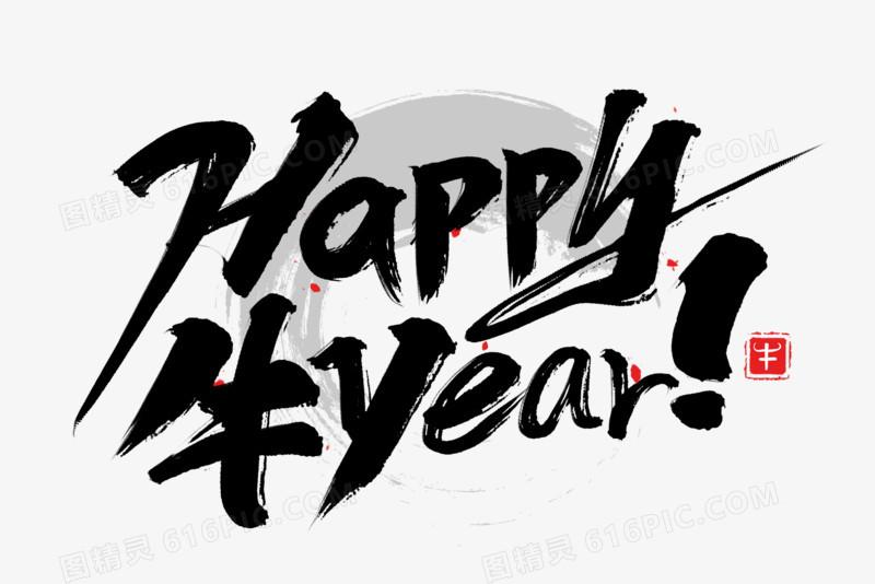 happy牛year新年艺术字