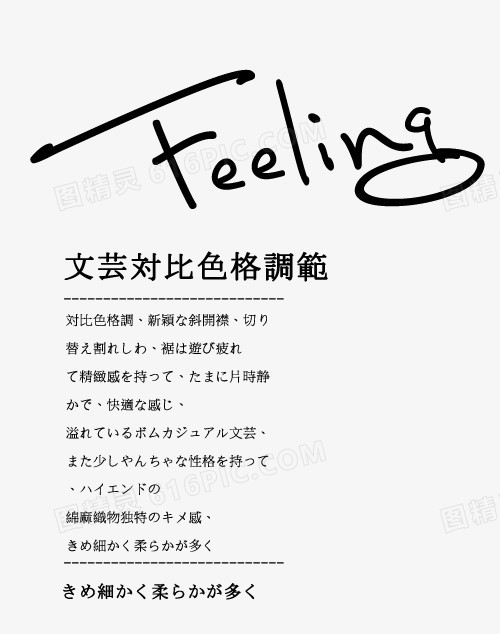 日系文字排版图片免费下载_高清png素材_图精灵