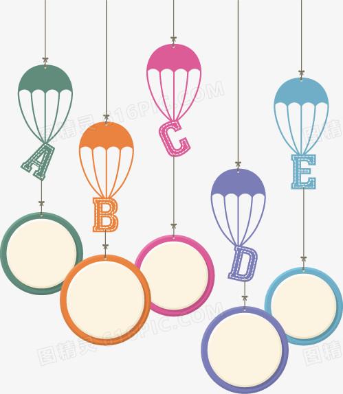 卡通手绘彩色圈圈降落伞气球
