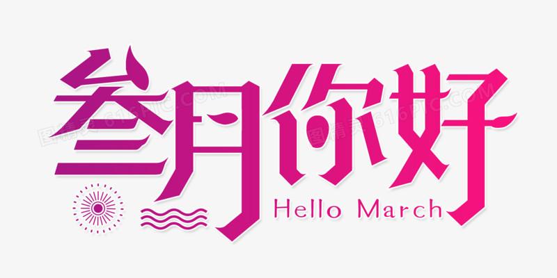 三月你好艺术字设计