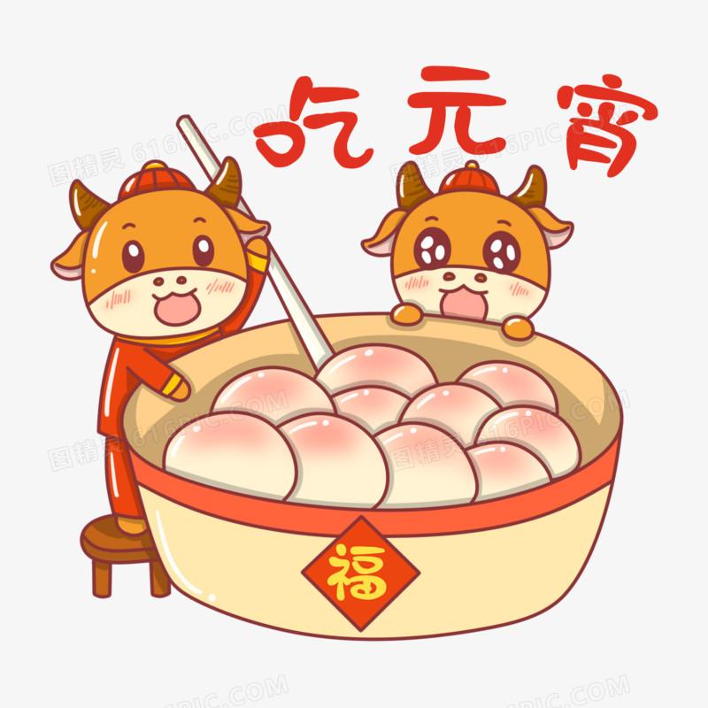 卡通手绘新年牛牛吃元宵元素
