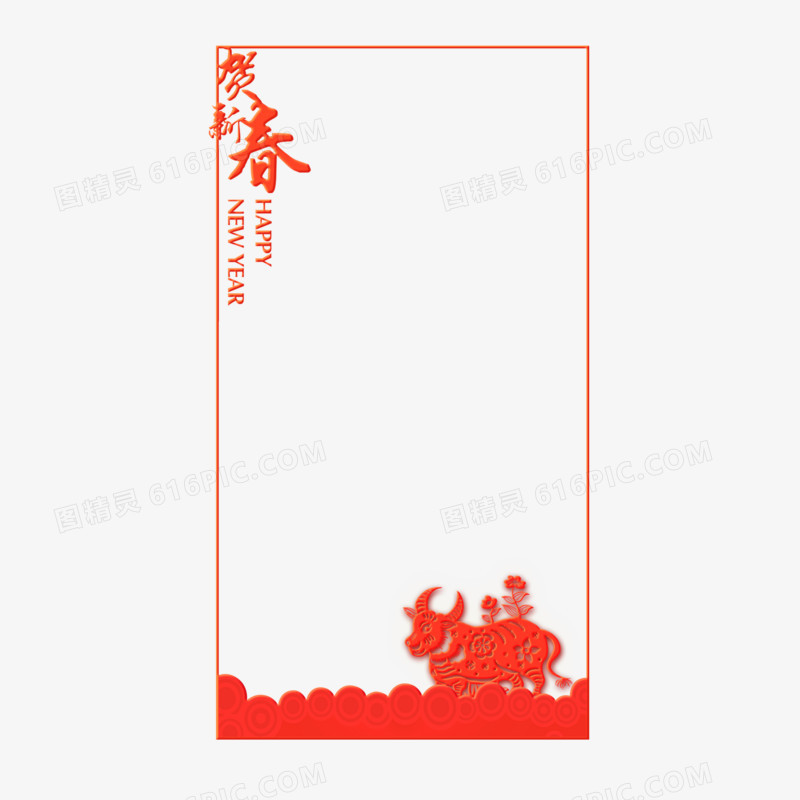 新春快乐牛年2021浮雕剪纸风边框元素
