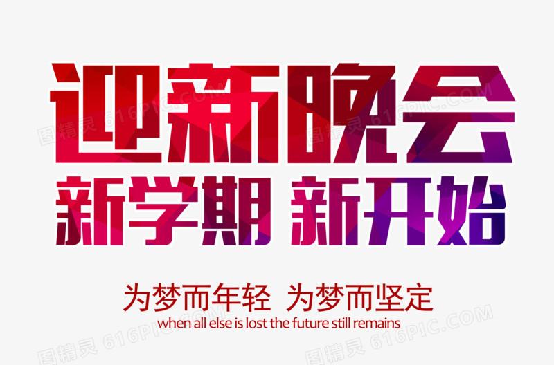 迎新晚会字体图片免费下载_高清png素材_图精灵