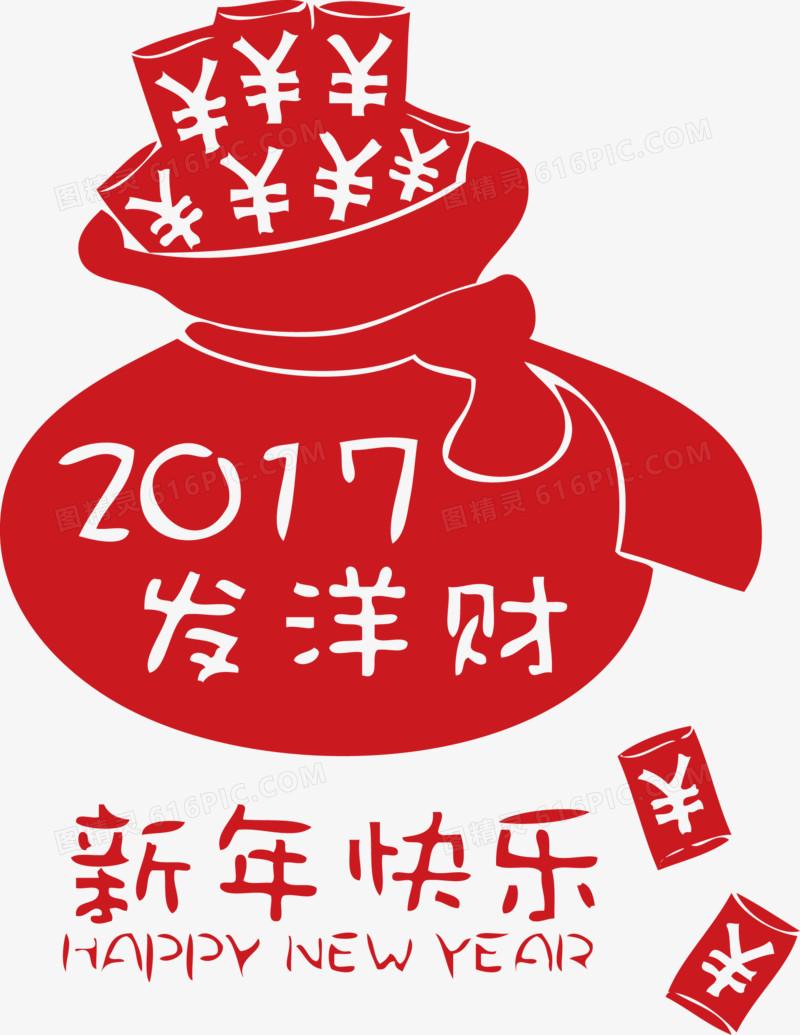 2017发洋财元旦新年红包福袋