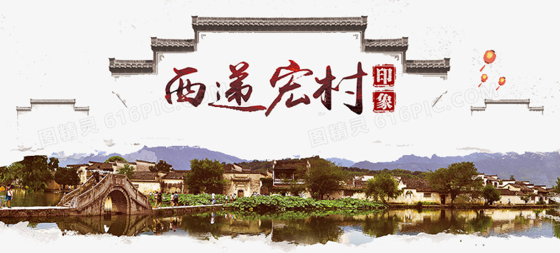 西递宏村图片图片免费下载_高清png素材_图精灵