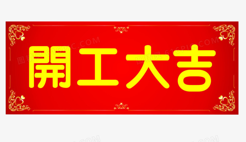 红色条幅开工大吉图片免费下载_高清png素材_图精灵