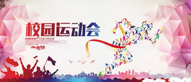 校园运动会海报图片免费下载_高清png素材_图精灵