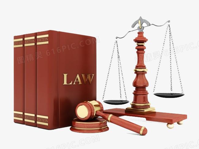 法律图片免费下载_高清png素材_图精灵