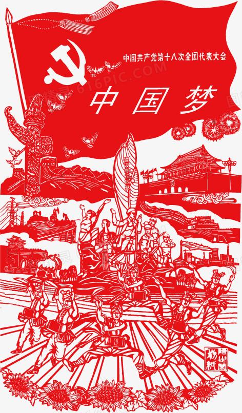 本设计作品为中国梦剪纸矢量图,格式为png,尺寸为472x806,下载后直接