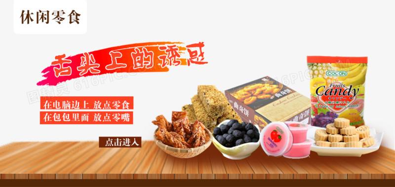 淘宝休闲零食图片免费下载_高清png素材_图精灵