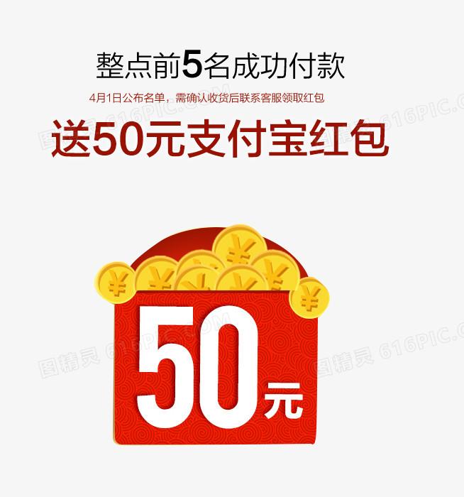 50元红包图片免费下载_高清png素材_图精灵