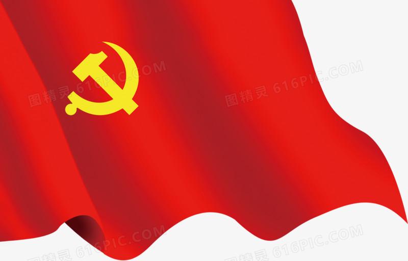 红色的党旗