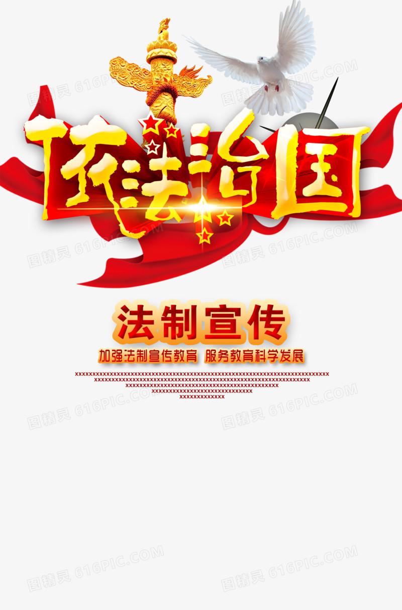 公益法制宣传海报图片免费下载_高清png素材_图精灵