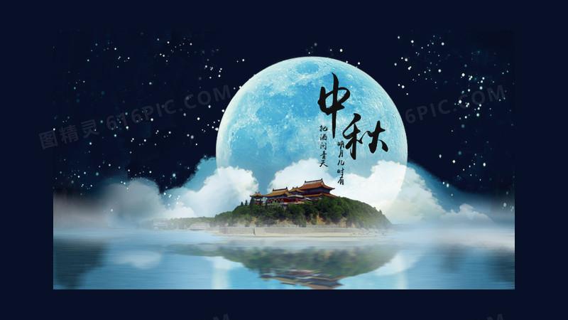中秋节背景图片免费下载_高清png素材_图精灵