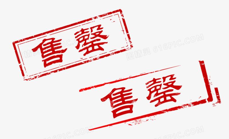 红色方形售罄印章元素图片免费下载_高清png素材_图