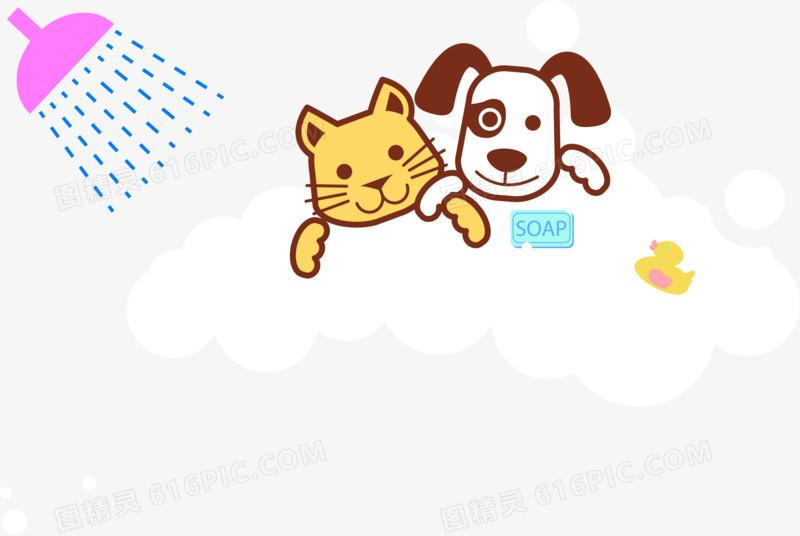 卡通洗澡的宠物