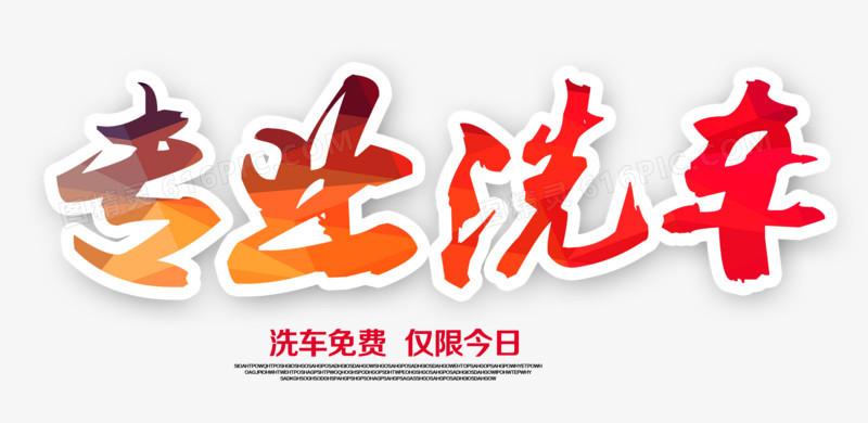 专业洗车字体图片免费下载_高清png素材_图精灵
