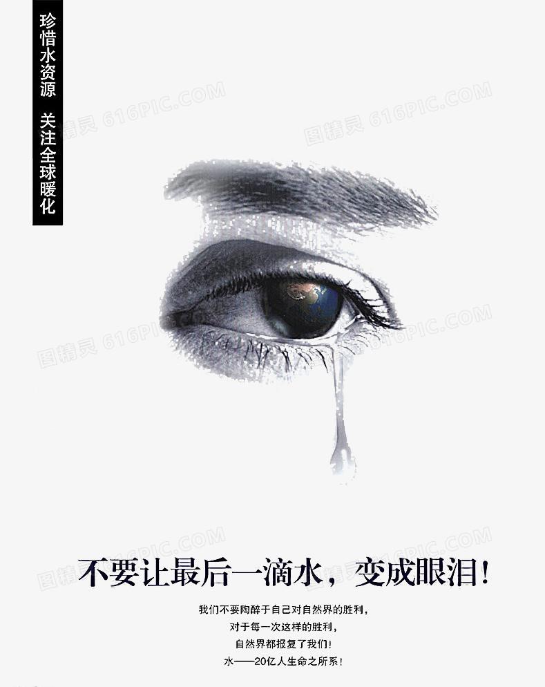 眼泪公益广告图片图片免费下载_高清png素材_图精灵