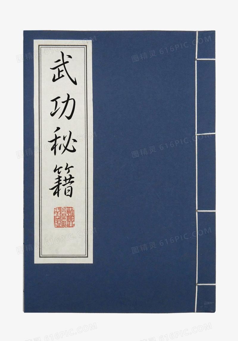 武功秘籍书籍设计元素图片免费下载_高清png素材_图
