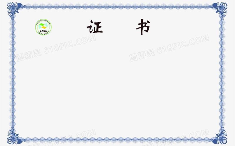 证书边框图片免费下载_高清png素材_图精灵